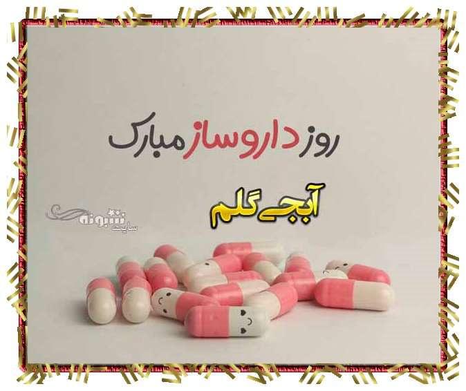 متن تبریک روز داروساز به خواهر و دوست و همکار +عکس نوشته
