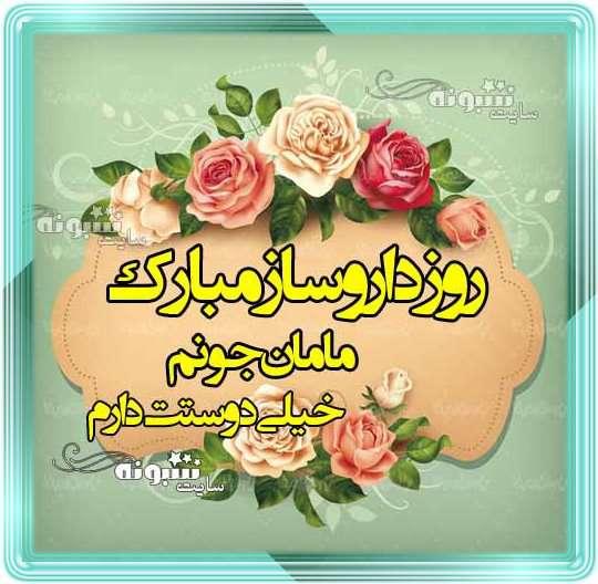 متن تبریک روز داروساز به مادر و مادرشوهر و مادر زن + عکس نوشته