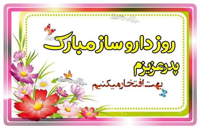 متن تبریک روز داروساز به پدر و بابا و پدرهمسر و پدرزن + عکس نوشته