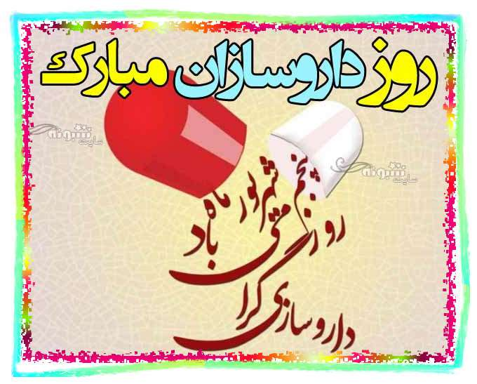 متن تبریک روز داروسازی مبارک +عکس استوری و تصاویر