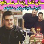 بیوگرافی علی داودی (داوودی) وزنه برداری و همسرش +اینستاگرام