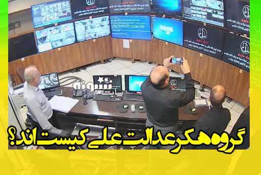 هکر های عدالت علی کیست اند؟ چگونه دوربین زندان اوین را هک کردند