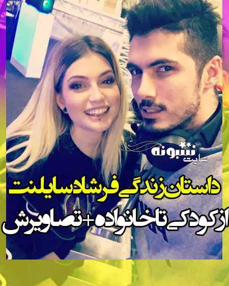 بیوگرافی فرشاد سایلنت یوتیوبر و تیک تاک همسرش +عکس