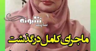 درگذشت فرزانه معصومیان گوینده رادیو بر اثر کرونا + عکس و نمونه صدا