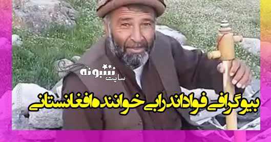 بیوگرافی فواد اندرابی خواننده افغانستانی +فیلم کشته شدن توسط طالبان