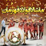 متن و عکس استوری تبریک قهرمانی فولاد خوزستان + پروفایل