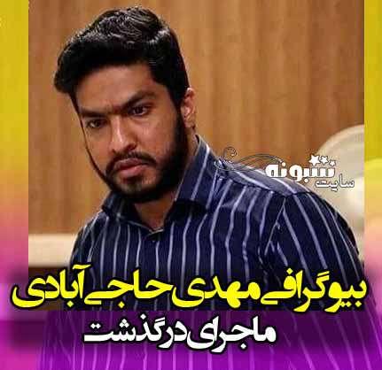 بیوگرافی سید مهدی حاجی آبادی خبرنگار و همسرش +درگذشت و اینستاگرام