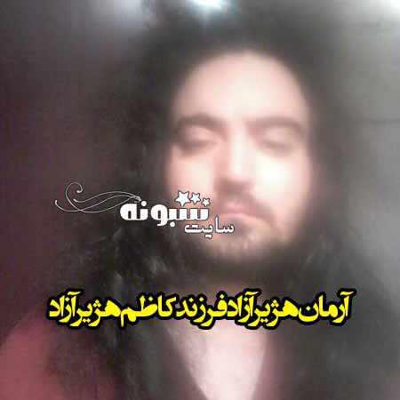 بیوگرافی آرمان هژیرآزاد فرزند کاظم هژیرآزاد + درگذشت و عکس و اینستاگرام