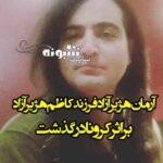 بیوگرافی آرمان هژیرآزاد پسر کاظم هژیرآزاد + درگذشت و عکس و اینستاگرام