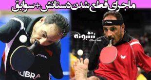بیوگرافی ابراهیم حمدتو پینگ پونگ باز و علت قطع دستانش +عکس و اینستاگرام