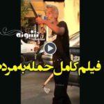 فیلم کامل حمله مرد تبر به دست به مردم در گرگان + تلفات