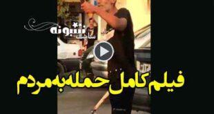 فیلم کامل حمله یک مرد با تبر و قمه به مردم در گرگان + تلفات