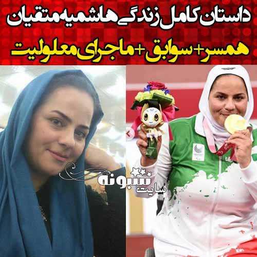 بیوگرافی هاشمیه متقیان و همسرش و علت معلولیت +عکس و اینستاگرام