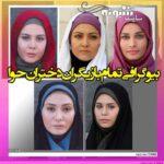 اسامی بازیگران سریال دختران حوا با نقش +عکس و داستان و بیوگرافی