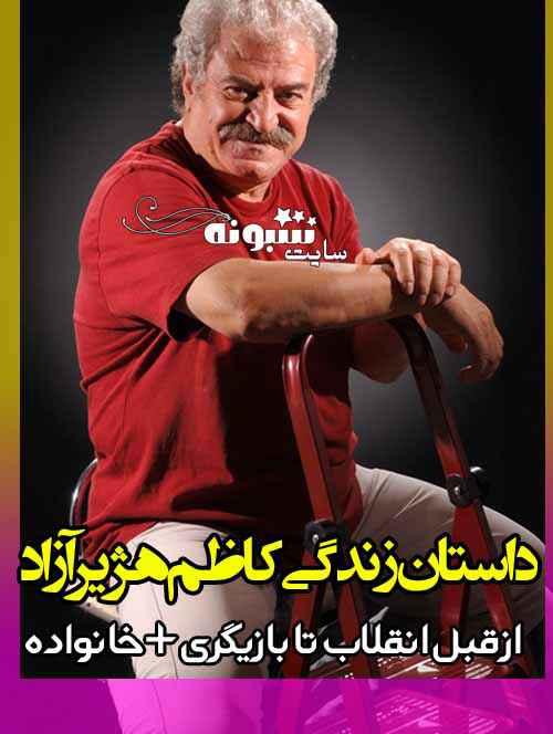 بیوگرافی کاظم هژیرآزاد بازیگر سریال زخم کاری و همسرش و فرزندان +عکس