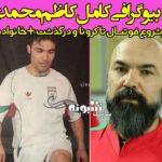 بیوگرافی کاظم محمدی بازیکن فوتسال + علت درگذشت و اینستاگرام