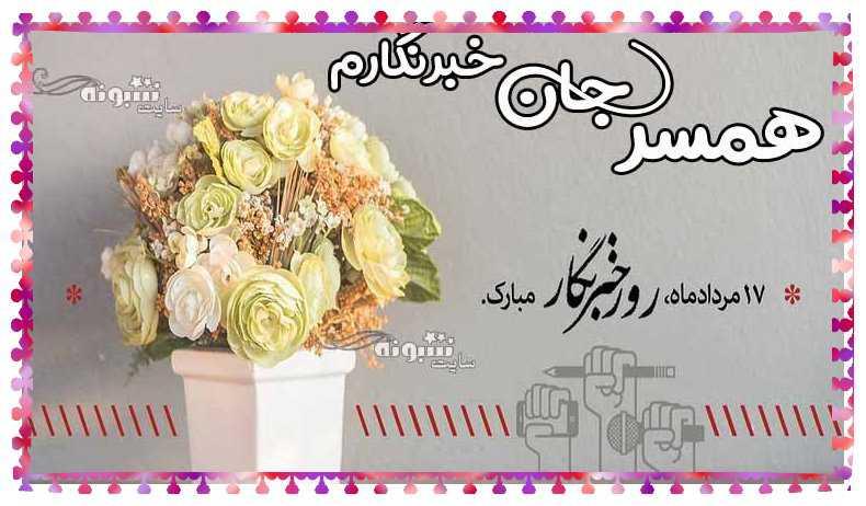 متن تبریک روز خبرنگار به همسر و عشقم + عکس استوری و پروفایل