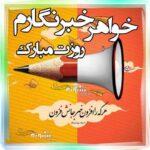 متن تبریک روز خبرنگار به خواهر و آبجی + عکس استوری و پروفایل