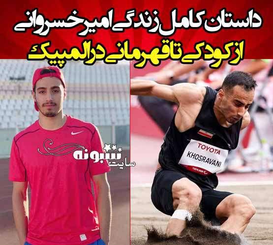 بیوگرافی امیر خسروانی قهرمان پارالمپیک و همسرش +علت معلولیت و اینستاگرام