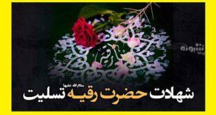 متن تسلیت شهادت حضرت رقیه س 1400 + عکس نوشته حضرت رقیه