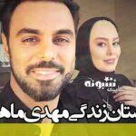 بیوگرافی مهدی ماهانی بازیگر و همسرش + عکس و اینستاگرام