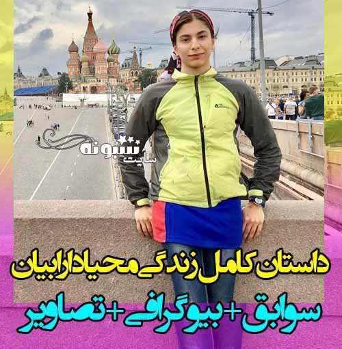 بیوگرافی محیا دارابیان سنگنورد و همسرش +عکس و اینستاگرام