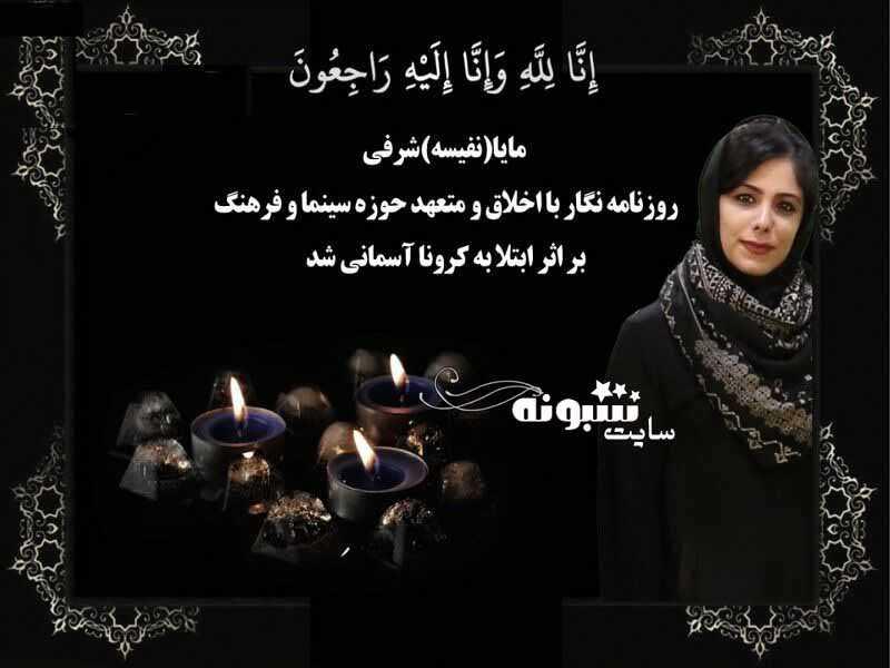 بیوگرافی مایا شرفی خبرنگار سینما +اینستاگرام و علت درگذشت