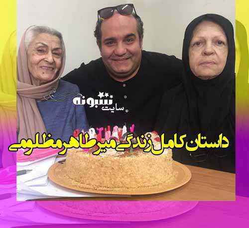 بیوگرافی میرطاهر مظلومی بازیگر و مادرش +عکس