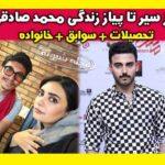 بیوگرافی محمد صادقی بازیگر سریال افرا +عکس شخصی