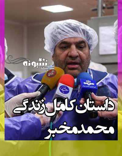 بیوگرافی محمد مخبر و همسر و فرزندان +عکس و سوابق دختر و پسرش
