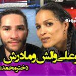 بیوگرافی نیکو علی والش نوه محمد علی کلی بوکسور و همسرش +اینستاگرام