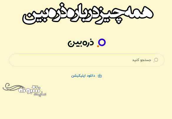 ذره بین جایگزین ایرانی گوگل میشود + آدرس گوگل ایرانی