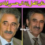 بیوگرافی حسن ریاضی (حسن ایلدیریم) شاعر آذری و همسرش +درگذشت