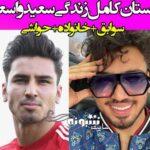 بیوگرافی سعید واسعی فوتبالیست و همسرش+سوابق و عکس