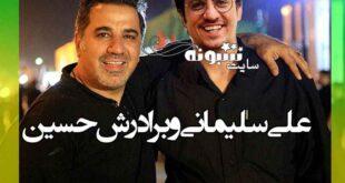 علی سلیمانی برادر حسین سلیمانی +عکس و نسبت انها چیست