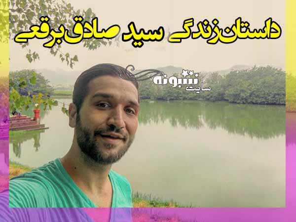 بیوگرافی صادق برقعی بازیگر و همسرش +عکس و اینستاگرام و ویکی پدیا