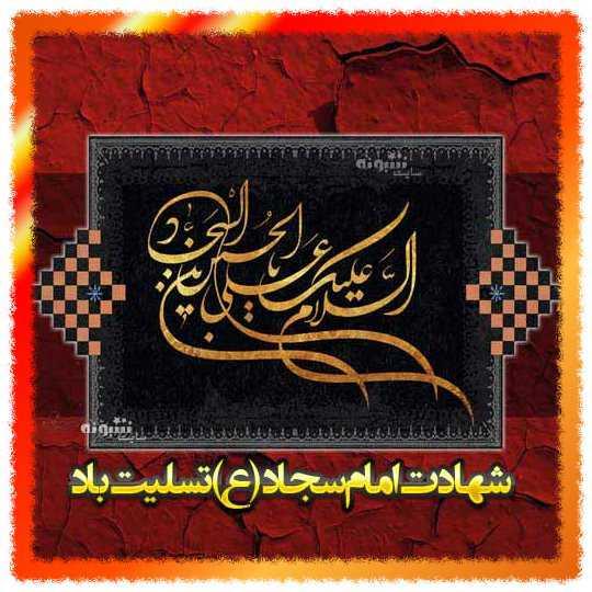 متن و پیام تسلیت شهادت امام سجاد (زین العابدین) ع +عکس استوری و پروفایل