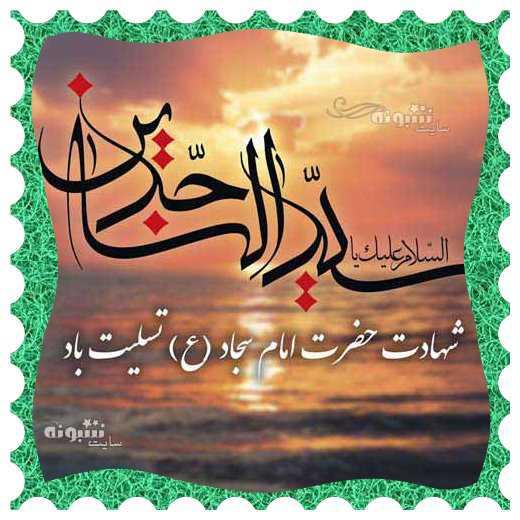 تصاویر تسلیت شهادت امام زین العابدین ع (امام سجاد ع) +عکس نوشته