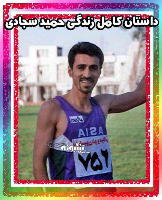 بیوگرافی و عکس جوانی حمید سجادی وزیر ورزش دونده