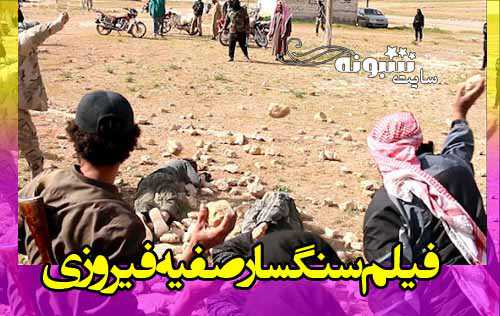 فیلم سنگسار صفیه فیروزی خلبان زن افغانستان + عکس و تصاویر