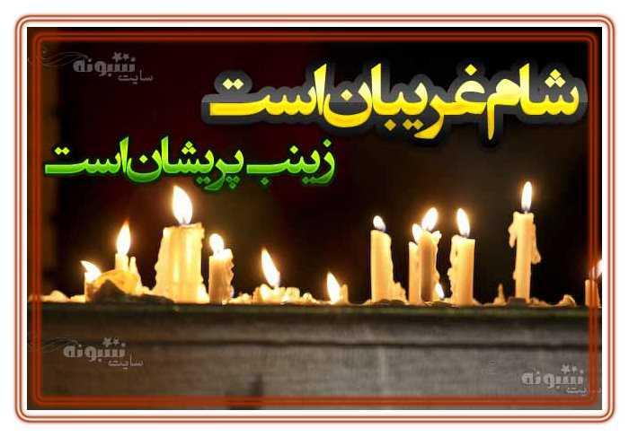 متن تسلیت شام غریبان 1400 حسین و زینب و عکس استوری و پروفایل