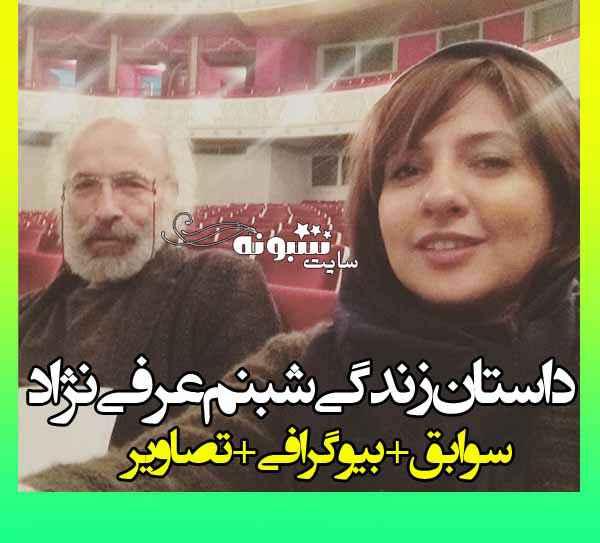 بیوگرافی شبنم عرفی نژاد بازیگر و همسرش + عکس و اینستاگرام