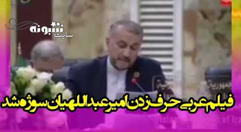 فیلم عربی حرف زدن امیر عبداللهیان وزیر امور خارجه رئیسی