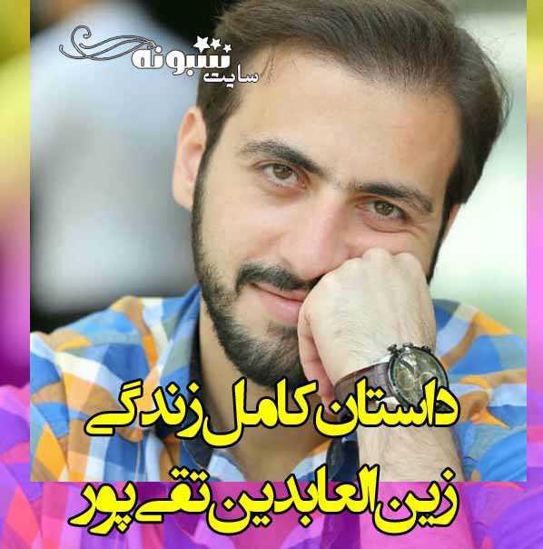 بیوگرافی زین العابدین تقی پور بازیگر و همسرش +اینستاگرام و عکس