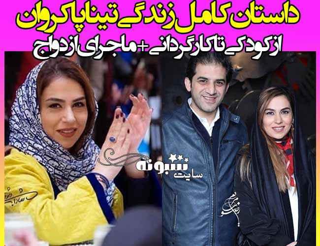 بیوگرافی تینا پاکروان کارگردان و همسرش علی اسدزاده و فرزندان + عکس و اینستاگرام