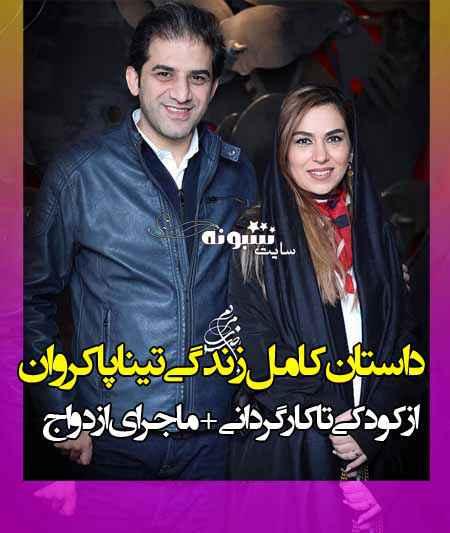 بیوگرافی تینا پاکروان کارگردان و همسرش علی اسدزاده + عکس و اینستاگرام