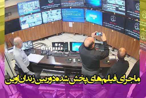 فیلم های پخش شده دوربین زندان اوین