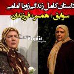بیوگرافی زویا امامی بازیگر همسر کاظم هژیرآزاد + عکس و اینستاگرام