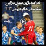 خلاصه بازی و گل عمان به ژاپن در مقدماتی جام جهانی 2022