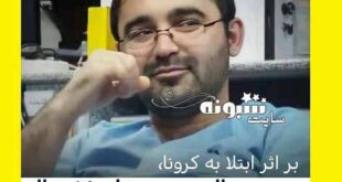 مهدی صالحی پرستار کرمانشاهی بر اثر کرونا درگذشت +عکس و بیوگرافی